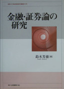 Cover image of 金融・証券論の研究
