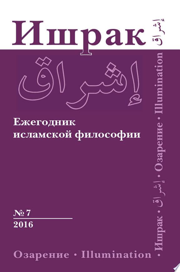Ишрак. Ежегодник исламской философии No7, 2016 / Ishraq. Islamic Philosophy Yearbook