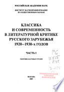 Классика и современность в литературной критике русского зарубежья 1920-1930-х годов