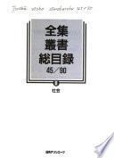 全集・叢書総目錄 45/90: 社会