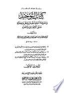 كتاب التوحيد لابن منده - ج 1