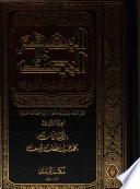 al-Muʻjam al-muṣannaf li-muʾallafāt al-Ḥadīth al-sharīf