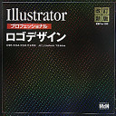 Cinii 図書 Illustratorプロフェッショナルロゴデザイン Cs5 Cs4 Cs3完全対応 48 のデザイン作例