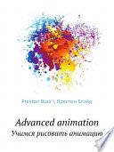 Advanced animation