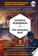 Человек-невидимка / The Invisible Man. 2 уровень (+MP3)