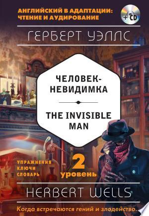 Download Человек-невидимка / The Invisible Man. 2 уровень (+MP3) PDF Book - PDFBooks