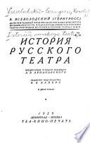 Исторія театральнаго образованія в Россіи