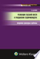 Реализация судебной власти в гражданском судопроизводстве: теоретико-прикладные проблемы