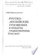 Русско-английские отношения и проблемы Средиземноморья, 1798-1807