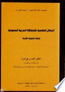 الرسائل الجامعية بالمملكة العربية السعودية
