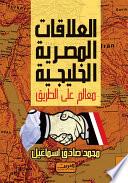 العلاقات المصرية الخليجية: معالم على الطريق
