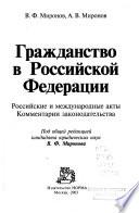 Гражданство в Российской Федерации