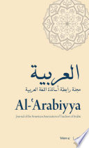 Al-Arabiyya, Volume 47