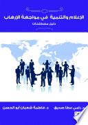 الإعلام والتنمية في مواجهة الإرهاب