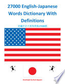 27000 English Japanese Words Dictionary With Definitions