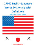 Pdf 27000 English-Japanese Words Dictionary With Definitions Telecharger