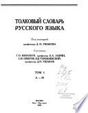 Толковый словарь русского языка: А-М