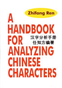 A Handbook for Analyzing Chinese Characters