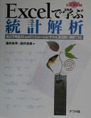 Cover image of Excelで学ぶ統計解析 : 統計学理論をExcelでシミュレーションすれば、視覚的に理解できる