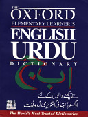 Oxford Elementary Learner s English Urdu Dictionary