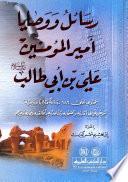 رسائل ووصايا أمير المؤمنين علي بن أبي طالب (كرم الله وجهه) يحتوي على 186 رسالة وكتابا ووصية