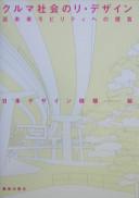 Cover image of クルマ社会のリ・デザイン : 近未来モビリティへの提言