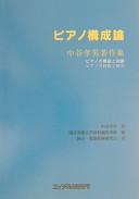 ピアノ構成論: 中谷孝男著作集 - 中谷孝男 - Google Books