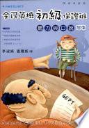 全民英檢初級保證班:聽力與口說(題庫)(附3片CD)