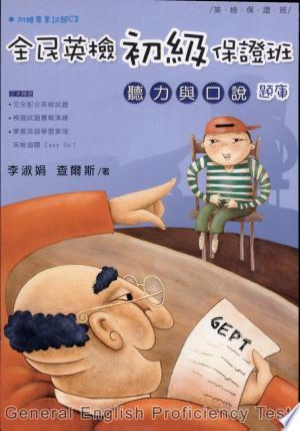Download 全民英檢初級保證班:聽力與口說(題庫)(附3片CD) Free Books - Dlebooks.net