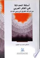 أسئلة الحداثة في الفكر العربي