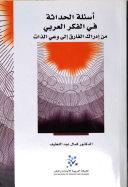 Book cover for As'ilat al-ḥadāthah fī al-fikr al-'Arabī min idrāk al-fāriq ilá wa'y al-dhāt