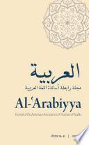 Al-Arabiyya, Volume 44 and 45