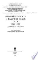 Промышленность и рабочий класс СССР, 1946-1950