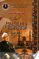 منهج الشيخ محمد الغزالي في التجديد والإصلاح