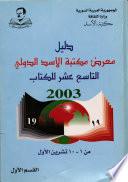 دليل معرض مكتبة الاسد الدولي التاسع عشر للكتاب، من 1-10 تشرين الاول 2003