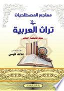 معاجم المصطلحيات في تراث العربية