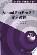 Visual FoxPro 8.0 实用教程(高等院校计算机教育系列教材)