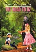 The Road to Oz / Путешествие в Страну Оз. Книга для чтения на английском языке [Pdf/ePub] eBook