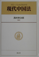 現代中国法講義 | 東京外国語大学附属図書館OPAC