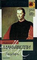 Государь (сборник) Book