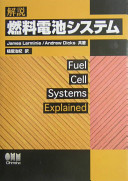 Cover image of 解説燃料電池システム
