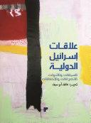 Book cover for 'Alāqāt Isrā'īl al-dawlīyah : al-siyāqāt wa-al-adawāt, al-ikhtirāqāt wa-al-ikhfāqāt