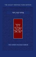 The Koren Yachad Siddur