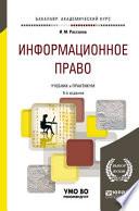 Информационное право 5-е изд., пер. и доп. Учебник и практикум для академического бакалавриата