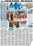 МК Московский комсомолец 273-2014