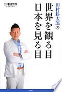 田村耕太郎の世界を観る目日本を見る目