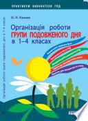 Організація роботи групи подовженого дня в 1—4 класах