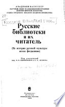 Русские библиотеки и их читатель