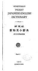 Kenky Sha S Pocket Japanese English And English Japanese Dictionary Book PDF