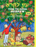 Time to Read Hebrew